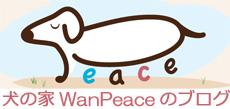 WanPeaceのブログ
