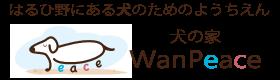 犬の家 WanPeace